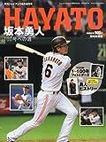 月刊 GIANTS増刊 坂本勇人100号への道 2014年 06月号 [雑誌]