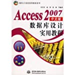 Access 2007 tutoriel de conception de...