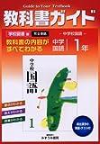 中学教科書ガイド 学校図書版 国語 1年