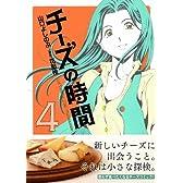 チーズの時間 4 (芳文社コミックス)
