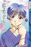 img - for Ai Yori Aoshi, Vol. 11 book / textbook / text book
