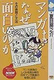 マンガはなぜ面白いのか―その表現と文法 (NHKライブラリー (66))