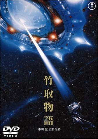竹取物語 [DVD]