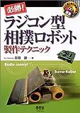 必勝!ラジコン型相撲ロボット製作テクニック (Robo Books)