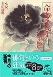 命あまさず―小説 石田波郷 (ハルキ文庫)