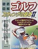 徹底図解ゴルフスウィングの基本〈2〉長尺ドライバー&キャビティアイアン完全マスター術