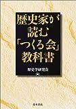 歴史家が読む「つくる会」教科書