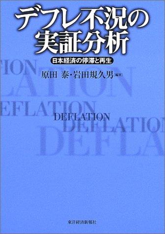 デフレ不況の実証分析―日本経済の停滞と再生