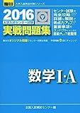 大学入試センター試験実戦問題集数学1・A 2016 (大学入試完全対策シリーズ)