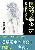最高の美少女—微熱通学日記 (フランス書院文庫)