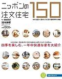 ニッポンの注文住宅 2010春夏 (リクルートスペシャルエディション)