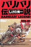 バリバリ伝説 (Vol.10) (REKC (010))