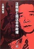 汪精衛と蒋汪合作政権 (明治大学社会科学研究所叢書)