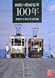 函館の路面電車100年