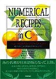 ニューメリカルレシピ・イン・シー 日本語版―C言語による数値計算のレシピ