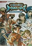 幻想水滸伝カードストーリーズ カードコンプリートブック (コナミ公式パーフェクトシリーズ)