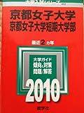 京都女子大学・京都女子大学短期大学部 [2010年版 大学入試シリーズ] (大学入試シリーズ 412)