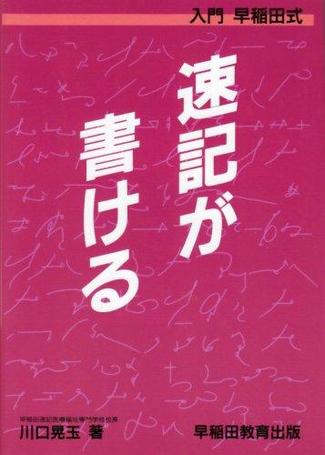 入門早稲田式―速記が書ける [単行本]
