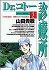 Dr.コトー診療所 第2巻 2001-04発売