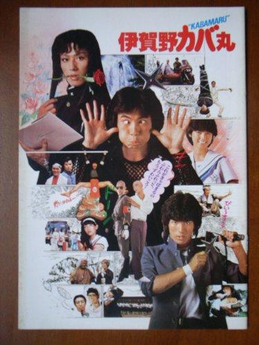 『伊賀野カバ丸』伝説的少女マンガを見事に実写化映画!