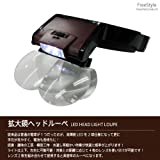 ヘッドルーペ 拡大鏡 めがね LEDライト付き 4枚