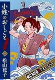 小姓のおしごとリターンズ! 2 (バーズコミックス ガールズコレクション)