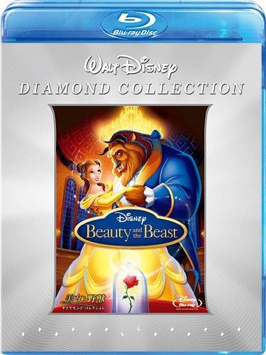 美女と野獣 ダイヤモンド・コレクション (期間限定) [Blu-ray]