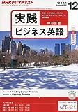 NHK ラジオ 実践ビジネス英語 2013年 12月号 [雑誌]