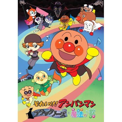 それいけ! アンパンマンDVD-BOX  ブラックノーズと魔法の歌 DVD-BOX【生産限定2 枚組】
