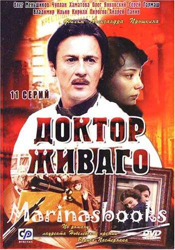 Doctor Zhivago Torrent 2005