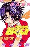 うわさの翠くん!!(4) (フラワーコミックス)