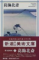 葛飾北斎 (新潮日本美術文庫)