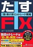 たすFX ~脱・受け売りのトレード戦略~ (Modern Alchemists Series)