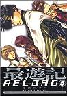 最遊記 RELOAD 第5巻