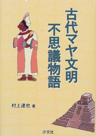 古代マヤ文明不思議物語