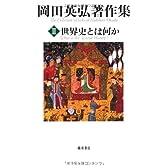 世界史とは何か (第2巻) (岡田英弘著作集(全8巻))