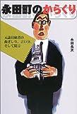 永田町のからくり—元議員秘書の歯ぎしり、言い分、そして提言