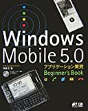 Windows Mobile 5.0 アプリケーション開発 Beginner's Book