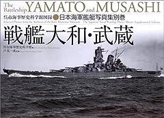 シブヤン海海底でついに発見!「戦艦武蔵」に見る