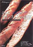 売れるフランスパンの技術—バゲット・カンパーニュ・クロワッサン・ブリオッシュ