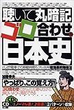 聴いて丸暗記! ゴロ合わせの日本史 (CD付)