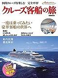 クルーズ客船の旅 (ぴあMOOK)