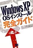 WindowsXP OSインストール完全ガイド