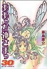 ああっ女神さまっ 第30巻 2004年11月22日発売