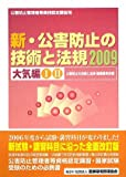 新・公害防止の技術と法規〈2009〉大気編