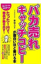 「バカ売れ」キャッチコピーが面白いほど書ける本