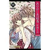 あやかし恋絵巻 6 (マーガレットコミックス)