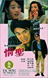 echange, troc Qing sheng [VHS]