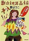 都立桃耳高校―放課後ハードロック!篇 (新潮文庫)