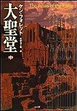 大聖堂 (中) (SB文庫)